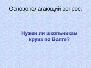 Основополагающий вопрос: