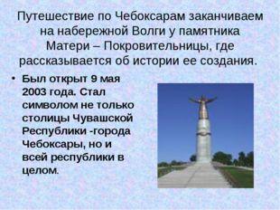 Путешествие по Чебоксарам заканчиваем на набережной Волги у памятника Матери