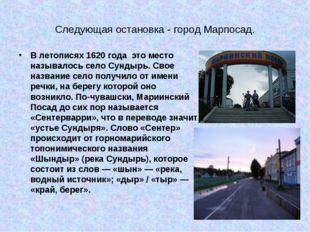 Следующая остановка - город Марпосад. В летописях 1620 года это место называл