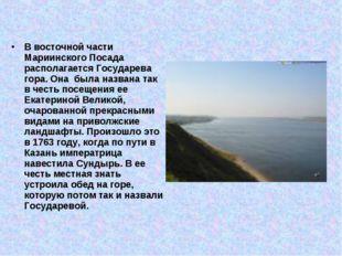 В восточной части Мариинского Посада располагается Государева гора. Она была