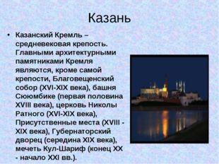 Казань Казанский Кремль – средневековая крепость. Главными архитектурными пам