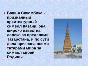 Башня Сююмбике - признанный архитектурный символ Казани, она широко известна