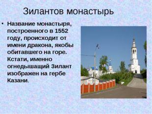 Зилантов монастырь Название монастыря, построенного в 1552 году, происходит о