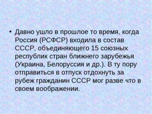 Давно ушло в прошлое то время, когда Россия (РСФСР) входила в состав СССР, об