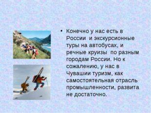 Конечно у нас есть в России и экскурсионные туры на автобусах, и речные круи