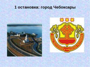 1 остановка: город Чебоксары