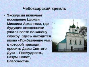 Чебоксарский кремль Экскурсия включает посещение Церкви Михаила Архангела, гд
