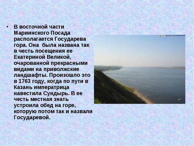 В восточной части Мариинского Посада располагается Государева гора. Она была...