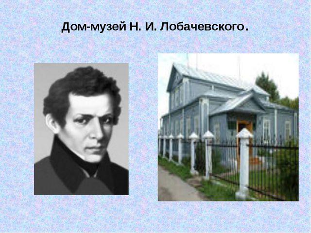 Дом-музей Н. И. Лобачевского.