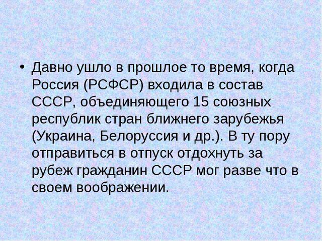 Давно ушло в прошлое то время, когда Россия (РСФСР) входила в состав СССР, об...