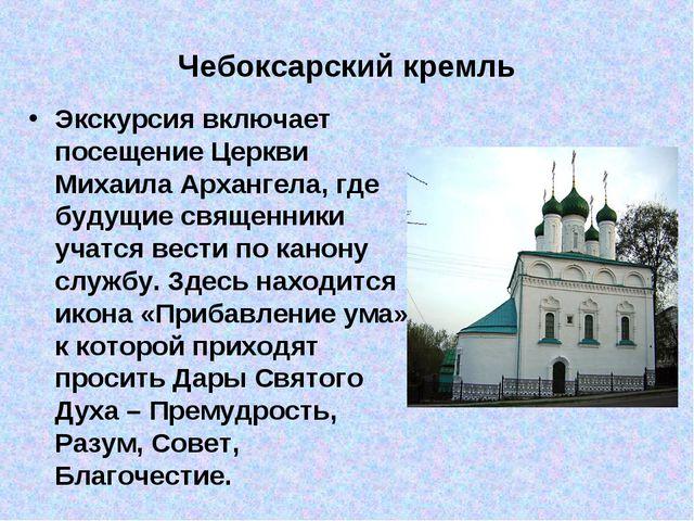 Чебоксарский кремль Экскурсия включает посещение Церкви Михаила Архангела, гд...