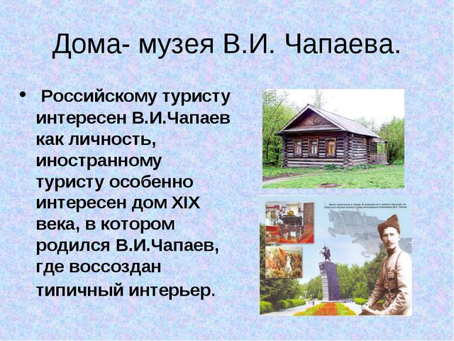 Дома- музея В.И. Чапаева. Российскому туристу интересен В.И.Чапаев как личнос...
