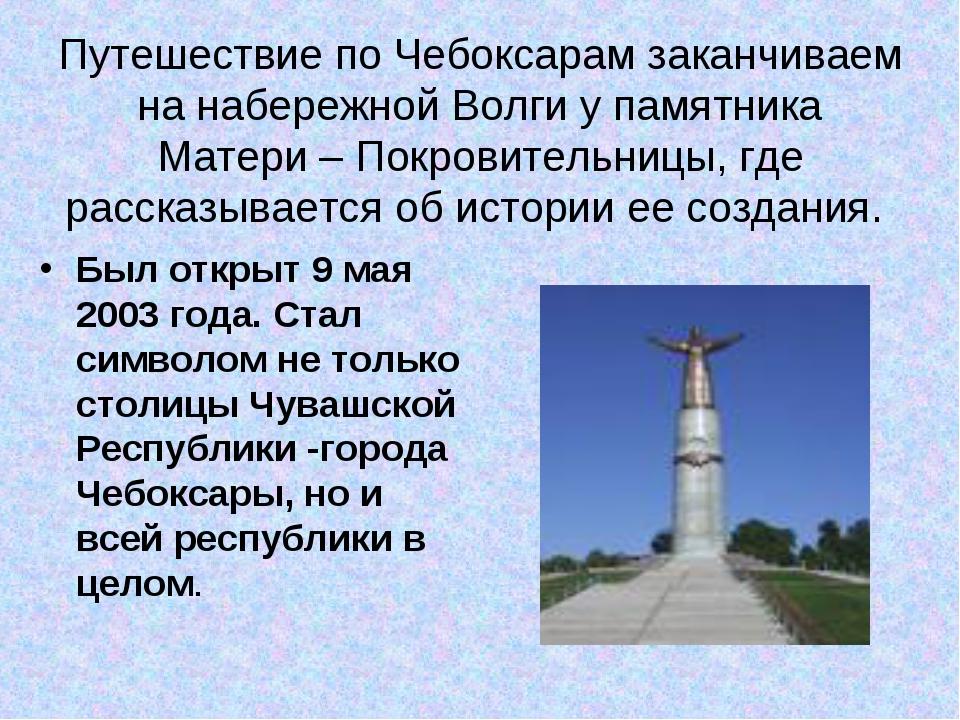 Путешествие по Чебоксарам заканчиваем на набережной Волги у памятника Матери...