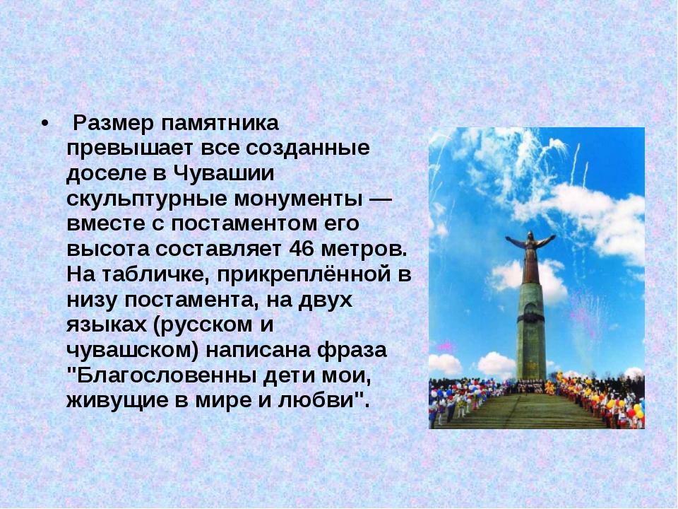 Размер памятника превышает все созданные доселе в Чувашии скульптурные монум...