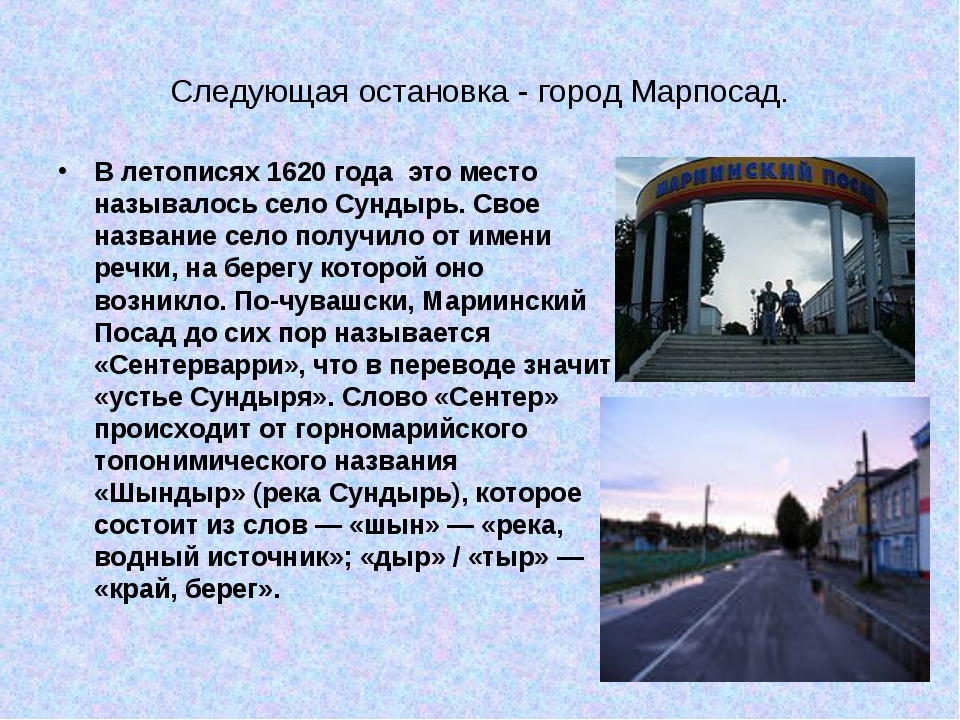 Следующая остановка - город Марпосад. В летописях 1620 года это место называл...