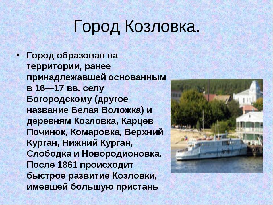 Город Козловка. Город образован на территории, ранее принадлежавшей основанны...