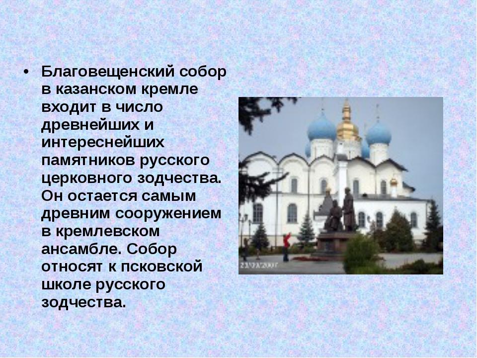 Благовещенский собор в казанском кремле входит в число древнейших и интересне...