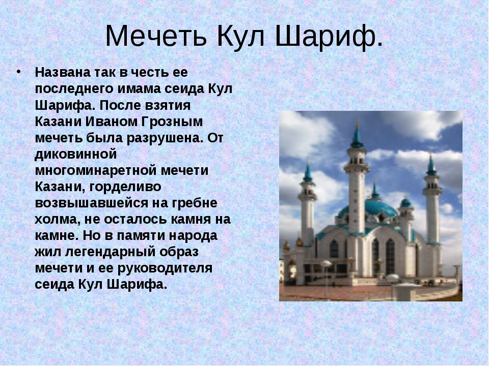 Мечеть Кул Шариф. Названа так в честь ее последнего имама сеида Кул Шарифа....
