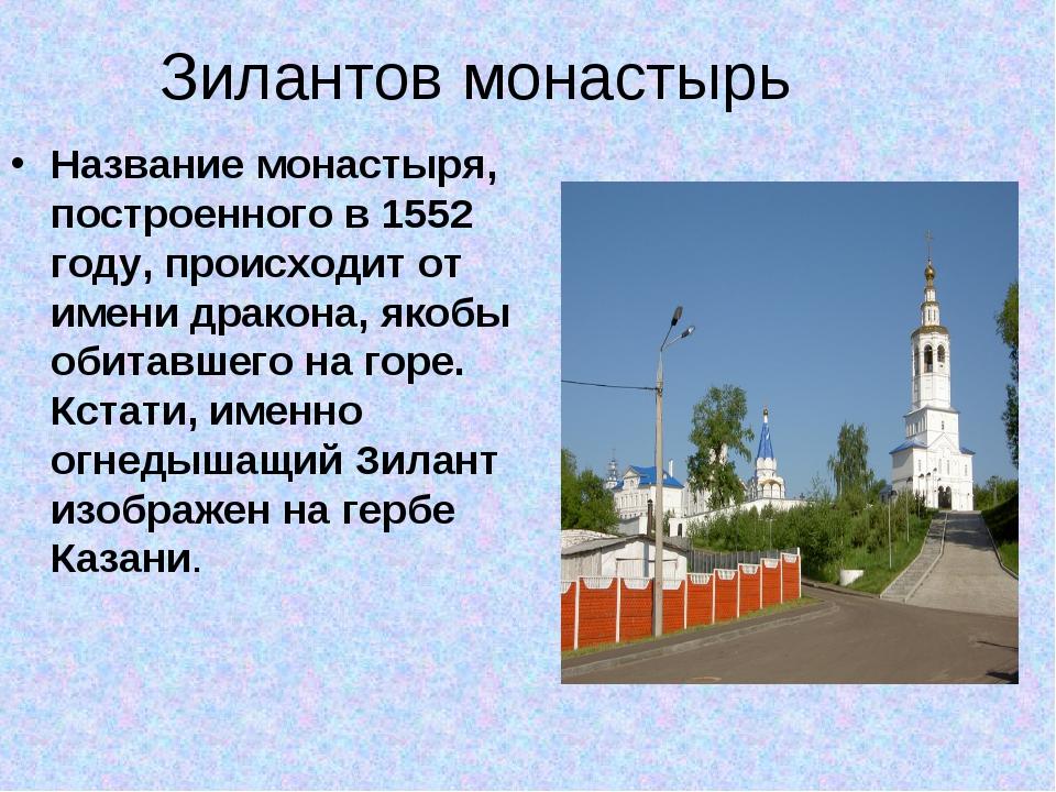 Зилантов монастырь Название монастыря, построенного в 1552 году, происходит о...