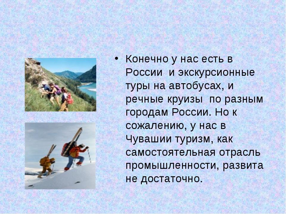 Конечно у нас есть в России и экскурсионные туры на автобусах, и речные круи...
