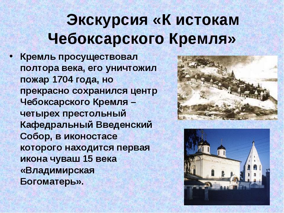 Экскурсия «К истокам Чебоксарского Кремля» Кремль просуществовал полтора век...
