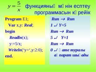 функцияның мәнін есптеу программасын көрейік Run  Run 1  Y=5 Run  Run 5 