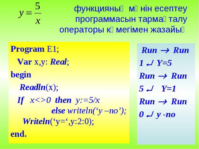 функцияның мәнін есeптеу программасын тармақталу операторы көмегімен жазайық...