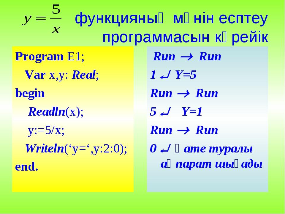 функцияның мәнін есптеу программасын көрейік Run  Run 1  Y=5 Run  Run 5 ...