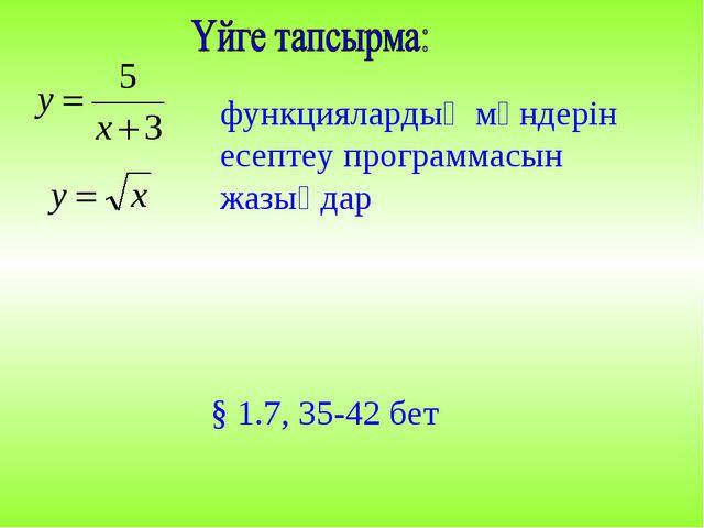 функциялардың мәндерін есептеу программасын жазыңдар § 1.7, 35-42 бет
