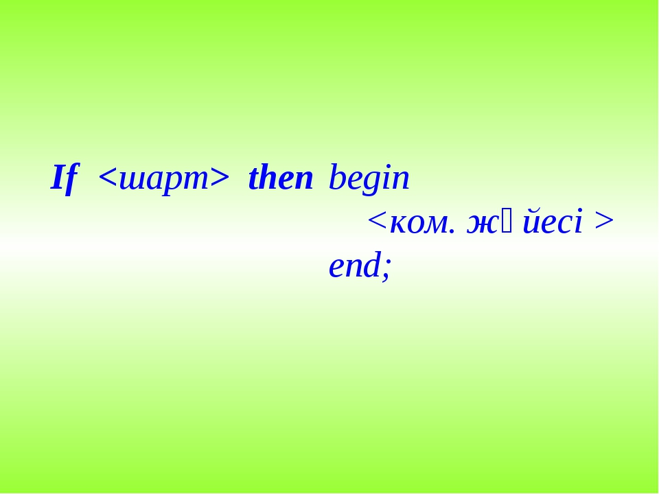 then  begin  end; If
