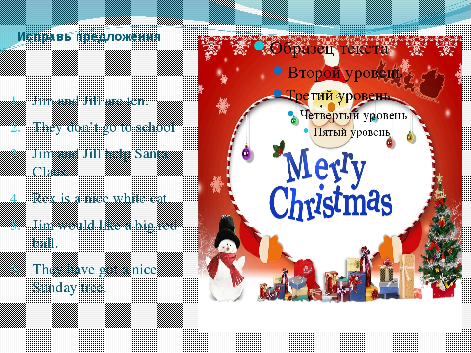 Исправь предложения Jim and Jill are ten. They don't go to school Jim and Ji...