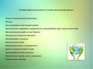 Основные формы деятельности и методы для реализации проекта:  чтение художе