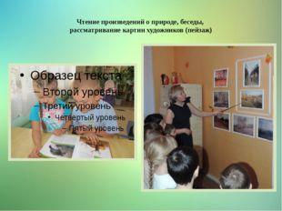 Чтение произведений о природе, беседы, рассматривание картин художников (пей