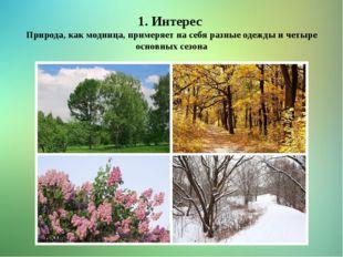1. Интерес Природа, как модница, примеряет на себя разные одежды и четыре осн