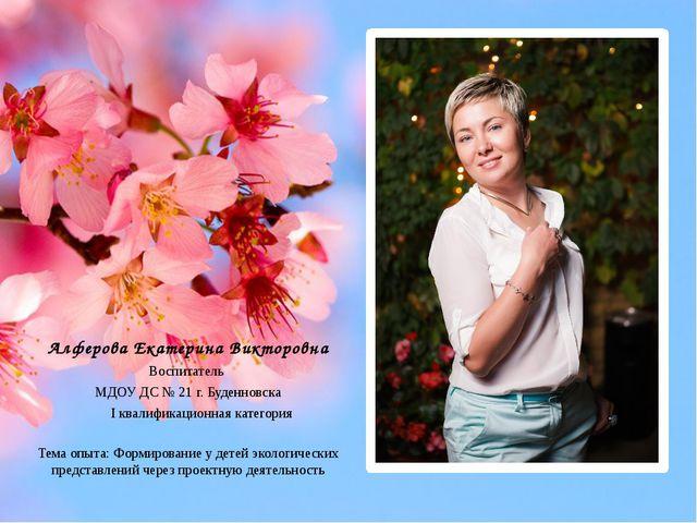 Алферова Екатерина Викторовна Воспитатель МДОУ ДС № 21 г. Буденновска I квал...