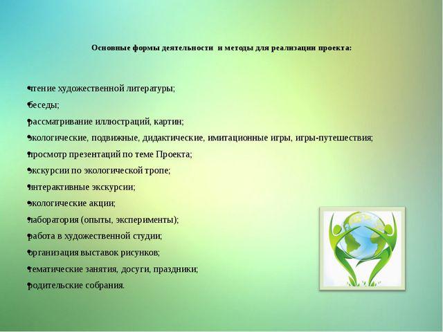 Основные формы деятельности и методы для реализации проекта:  чтение художе...