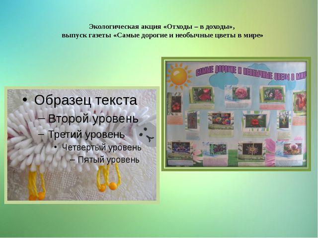 Экологическая акция «Отходы – в доходы», выпуск газеты «Самые дорогие и необ...