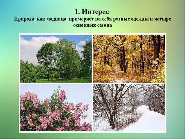 1. Интерес Природа, как модница, примеряет на себя разные одежды и четыре осн...