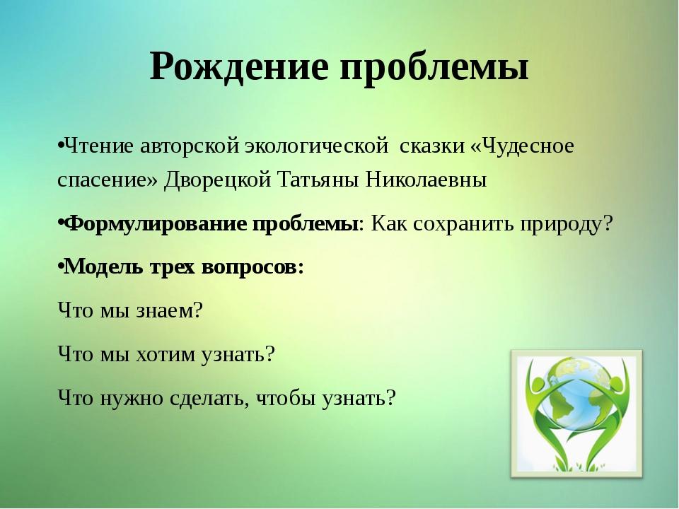 Рождение проблемы Чтение авторской экологической сказки «Чудесное спасение» Д...