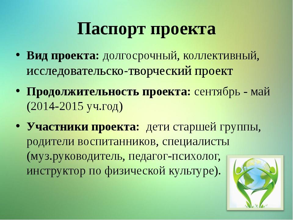 Паспорт проекта Вид проекта:долгосрочный, коллективный, исследовательско-тво...
