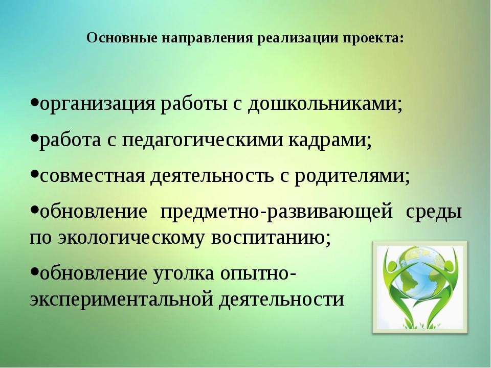 Основные направления реализации проекта: организация работы с дошкольниками;...