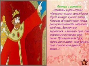 Легенда о фонетике. «Однажды король страны «Фонетика» провел среди букв и зву