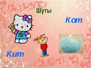 Шуты Кот Кит