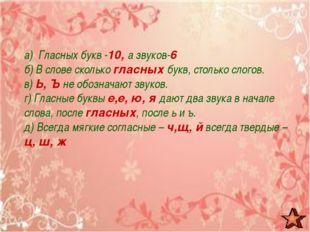 а) Гласных букв -10, а звуков-6 б) В слове сколько гласных букв, столько слог