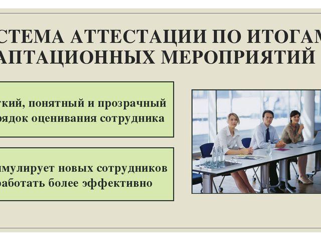 СИСТЕМА АТТЕСТАЦИИ ПО ИТОГАМ АДАПТАЦИОННЫХ МЕРОПРИЯТИЙ Четкий, понятный и про...