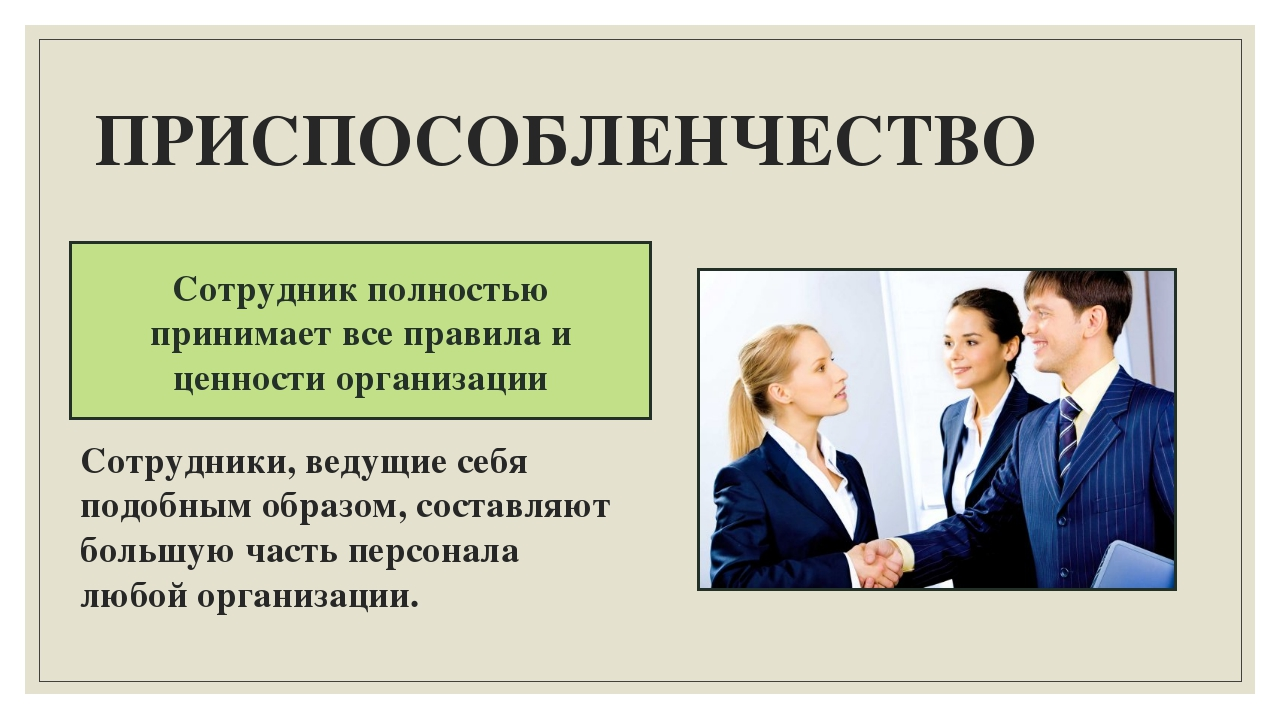 ПРИСПОСОБЛЕНЧЕСТВО Сотрудник полностью принимает все правила и ценности орган...