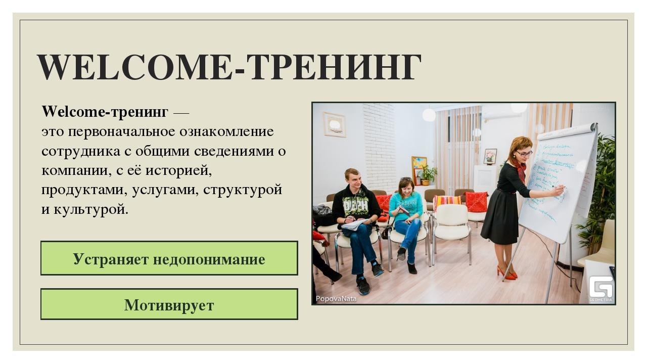 WELCOME-ТРЕНИНГ Welcome-тренинг — это первоначальное ознакомление сотрудника...