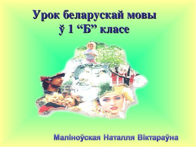 """Урок беларускай мовы ў 1 """"Б"""" класе"""