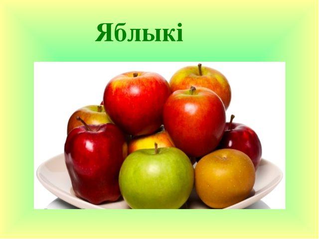 Яблыкі