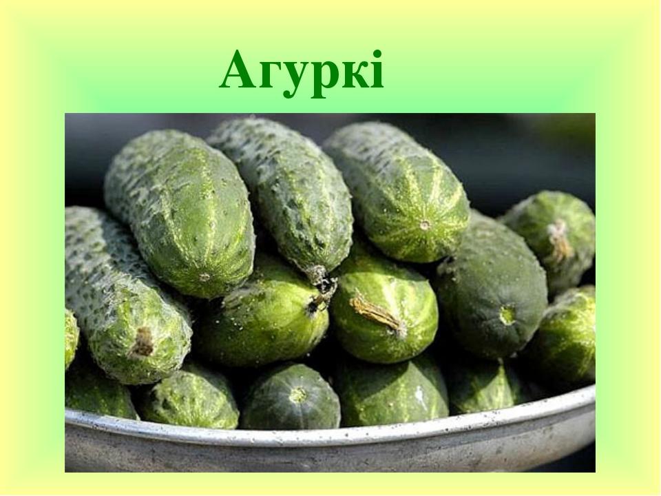 Агуркі